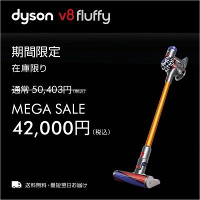 9月11日(火)1:59amまで【期間限定】ダイソン Dyson V8 Fluffy サイクロン式 コードレス掃除機 SV10FF2 イエロー 2017年モデル...