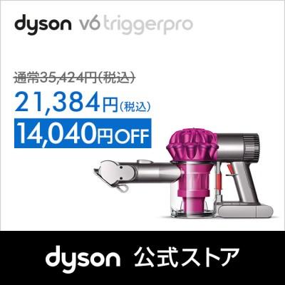 10/11(木)16:00まで【期間限定】ダイソン Dyson V6 Trigger Pro ハンディクリーナー サイクロン式掃除機 DC61MHPRO【新品/...