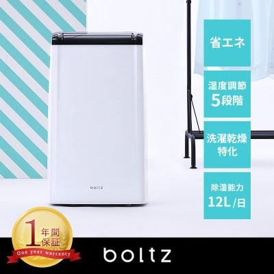 [全品クーポンで5%OFF 6/9 18:00-6/12 0:59] 【公式】boltz コンプレッサー式 除湿機 メーカー1年保証 湿気対策 湿気 カビ 部屋...