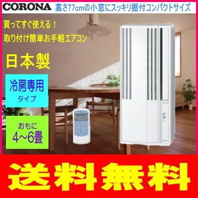 【延長保証券別途購入可能商品】コロナ:冷房専用窓用エアコン(シェルホワイト)/CW-1618-WS