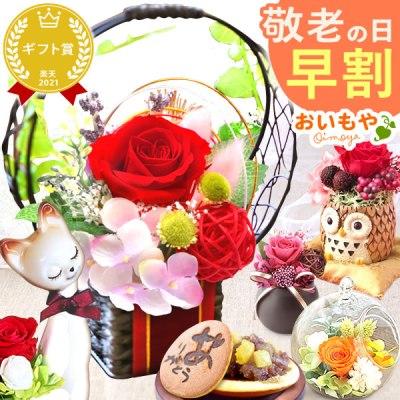 16日15時マデ!まだ間に合う!敬老の日ギフト送料無料の選べる花とスイーツセットのプレゼント!ABプリザーブドフラワーAset