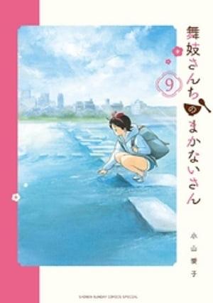 舞妓さんちのまかないさん(9)【電子書籍】[ 小山愛子 ]