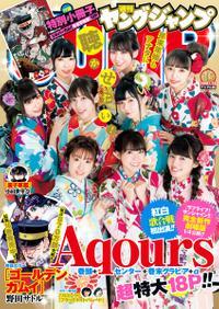 ヤングジャンプ 2019 No.4&5合併号【電子書籍】[ ヤングジャンプ編集部 ]