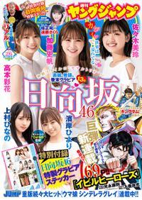 ヤングジャンプ 2021 No.26【電子書籍】[ ヤングジャンプ編集部 ]