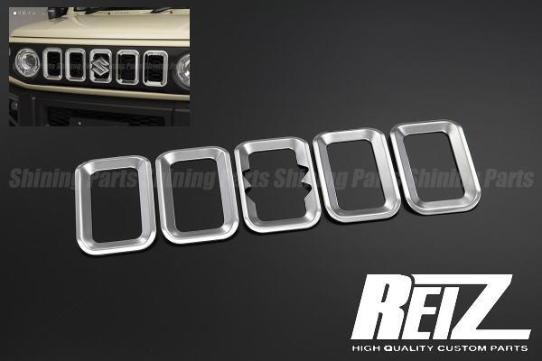 【REIZ(ライツ)】[鏡面仕上げ]ジムニーJB64W/ジムニーシエラJB74Wステンレス製 フロントグリルインサート5ピース 標準グリル専用/SUZUKI/スズキ/カスタムパーツ/ドレスアップパーツ/JIMNY/sierra