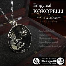 「Empyreal KOKOPELI 〜Sun&Moon〜 -エンピリアルココペリ-【金運/開運/開運グッズ/成功/幸運/幸せ/ネックレス/アクセ…」を楽天で購入