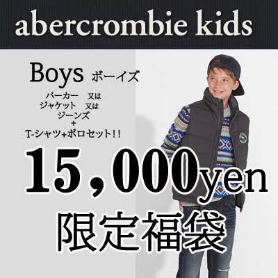 アバクロンビー(キッズ)限定福袋!ボーイズ福袋15,000円