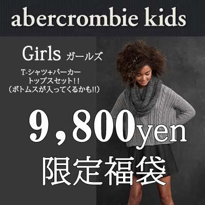 アバクロンビー(キッズ)限定福袋 2020!Abercrombie Kids ガールズ 福袋 9,800円子供 女の子 ベビー 正規品 アメリカ買付 2020年