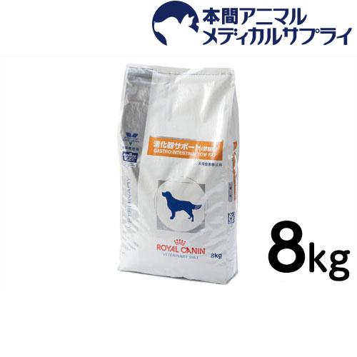 「ロイヤルカナン 食事療法食 犬用 消化器サポート 低脂肪 ドライ 8kg」を楽天で購入
