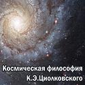 Философские труды К.Э.Циолковского