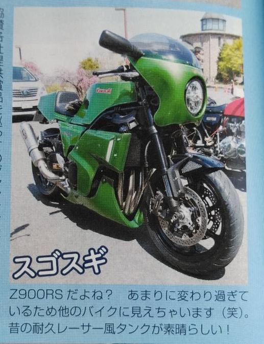 カワサキZ900RS弊社デモ車バイク弁当移転記念7月号BGに載りました。