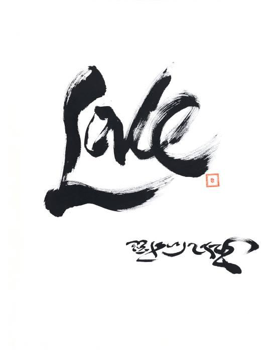 Chogyam Trungpa Rinpoche: Love