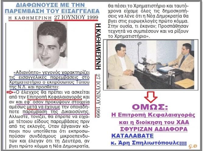 (               Άρης Σπηλιωτόπουλος - XAA 1999    «Αδιανόητο γεγονός η Εισαγγελική παρέμβαση στο Χρηματιστήριο»!!!!