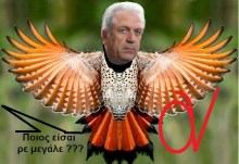 Στον Αβραμόπουλο ο μεγαλόσταυρος του ταξιάρχη της κουνιστής μπεκάτσας, μετά από αίτημά του!!!…