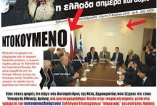 Ο Αβραγκιόζης υπουργός διάλυσης της Εθνικής μας άμυνας, αναγνώρισε με την επίσκεψή του στα γραφεία τους, τον «Σύλλογο Επιστημόνων Τουρκικής Μειονότητας Θράκης»