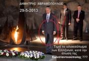 Την ημέρα ανάμνησης του ολοκαυτώματος της ΚΩΝΣΤΑΝΤΙΝΟΥΠΟΛΗΣ, ο Αβραμόπουλος προσκυνούσε τους Εβραίους!!!