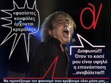 Το κασέ είναι υψηλό…. Η επανάσταση αναβάλεται…. Σιγά μη κλάψει ο εντεταλμένος Αγγέλακας….
