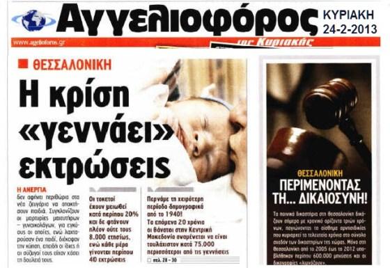 ΑΓΓΕΛΙΟΦΟΡΟΣ -ΕΚΤΡΩΣΕΙΣ