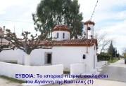 Το ιστορικό εκκλησάκι του Αγιάννη Καστέλας Ευβοίας.