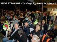 ΑΓΙΟΣ ΣΤΕΦΑΝΟΣ — Μαζική η υποδοχή των Σχολικών Φυλάκων που μπήκαν στην Αθήνα.