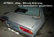 Πόλεμο κουβάλησαν οι κρανοφόροι χρυσαυγίτες του μασόνου Μιχαλολιάκου στην οδό…. Εθνικής Ενότητας Αγρινίου!!!!