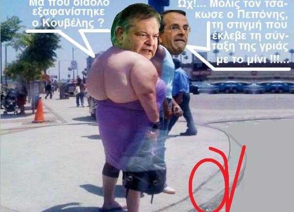 ΑΔΕΞΙΟΙ ΚΛΕΦΤΕΣ ΣΑΜΑΡΑΣ -ΒΕΝΙΖΕΛΟΣ -ΚΟΥΒΕΛΗΣ