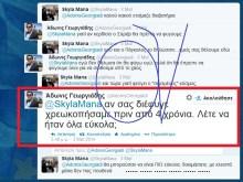 ΔΗΜΟΣΙΑ ΟΜΟΛΟΓΙΑ Αδωνάϊ Γεωργιάδη στην ιστοσελίδα του: «Πριν από 4 χρόνια χρεοκοπήσαμε»
