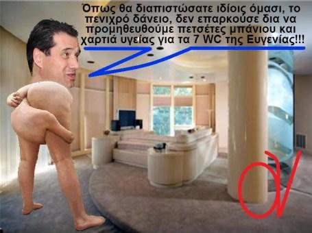 ΑΔΩΝΙΣ ΓΕΩΡΓΙΑΔΗΣ μεζονετα wc