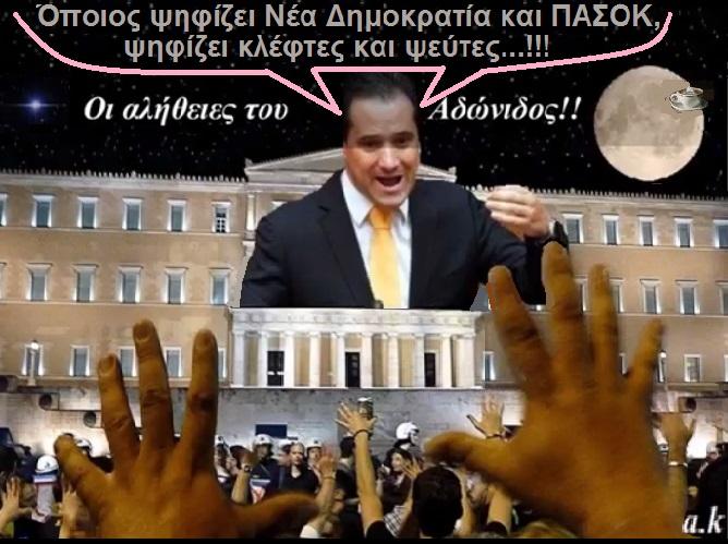 ΑΔΩΝΙΣ -ΝΔ -ΠΑΣΟΚ -ΚΛΕΦΤΕΣ