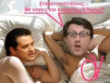 Ο Ερωτας «μέθυσε» τον Αρη Πορτοσάλτε!!!…