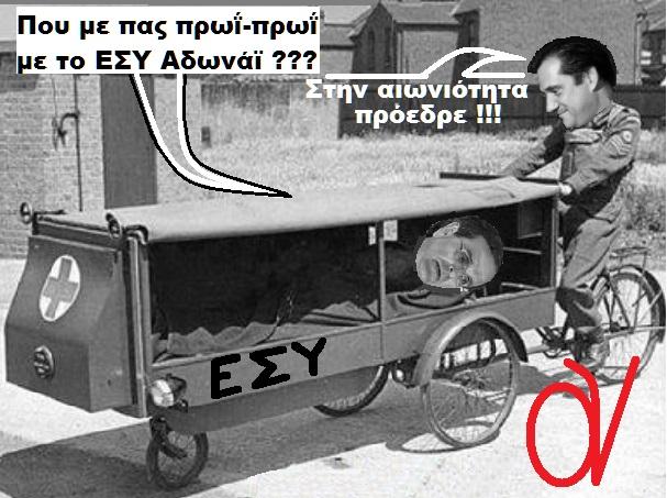 ΑΔΩΝΙΣ -ΣΑΜΑΡΑΣ -ΕΣΥ