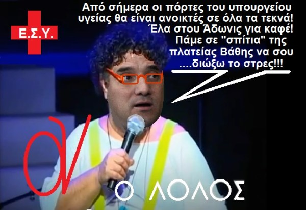 ΑΔΩΝΙΣ ΥΠΟΥΡΓΟΣ ΓΙΑ ΚΑΦΕ