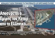 Επενδύσεις και επενδυτές του κ@λου –  Αποσύρεται και ο Εμίρης του Κατάρ από το Ελληνικό.