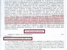 Δικαστική απόφαση-κόλαφος για τη κυβέρνηση, που επιχειρεί εξόντωση των αρνητών του ΑΜΚΑ-ΑΦΜ..!!!