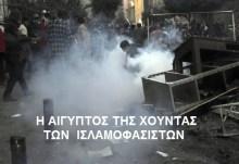 Φλέγεται η Αίγυπτος της χούντας των ισλαμοφασιστών!!!….