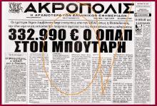 Ο Μπουτάρ πασας Θεσσαλονίκης και ο Καπόν(ε) του, μπορεί να μη βρήκαν λεφτά από τη κυβέρνηση μη Ελλήνων των Αθηνών, για εορτασμό των 100 χρόνων από την απελευθέρωση της Θεσσαλονίκης μας, βρήκαν όμως λεφτά, για να βολέψουν τους Εβραίους αδελφούς τους.