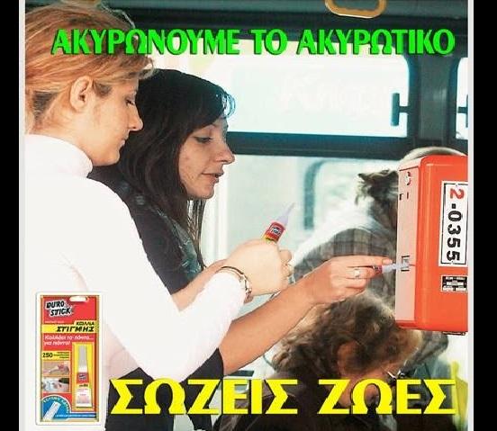 ΑΚΥΡΩΤΙΚΑ ΛΕΟΦΩΡΕΙΩΝ