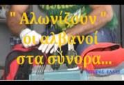 Καταργούν το μοναδικό τάγμα της Κόνιτσας. Η περιοχή έρμαιο Αλβανών και εγχώριων κακοποιών.