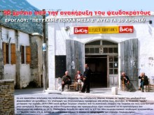 30 ΧΡΟΝΙΑ ΨΕΥΔΟΚΡΑΤΟΣ ΣΤΗ ΚΥΠΡΟ — Καταδίκη των Τούρκων ληστών.