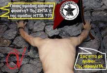 Περίεργες εκδηλώσεις-αυτοξεβράκωμα ψευδοΑΝΑΡΧΙΚΩΝ ιδιοκτησίας Φίλιππα Κυρίτση, για …φυλετισμό και για …Οθωμανισμό!!!