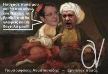 Ο εβραιοτούρκικος αγωγός Nabucco, o ΔΗΣΥ του Αναστασιάδη και το Cyprus Academic Dialogue!…