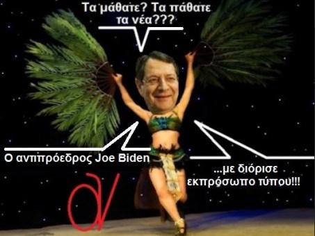 ΑΝΑΣΤΑΣΙΑΔΗΣ - Joe Biden