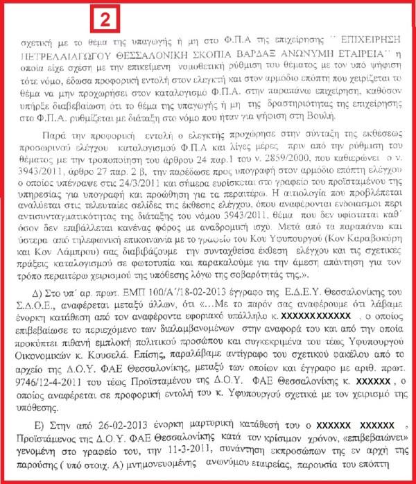 ΑΝΑΦΟΡΑ ΠΕΠΟΝΗ Β - 2