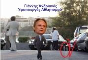 Μπόμπολας κατά υφυπουργού Αθλητισμού, Γιάννη Ανδριανού (Στο τέλος θα μας πει ο Μπόμπολας, ότι κάνει και… αντίσταση!!!)