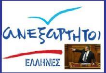 Οι «Ανεξάρτητοι Έλληνες» συμμετέχουν στις απεργιακές κινητοποιήσεις.