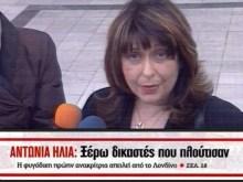 """Κυριε εισαγγελέα της """"εγγύησης μαμούθ"""", έχουμε μια ενδιαφέρουσα ενημέρωση από Ελβετία…"""