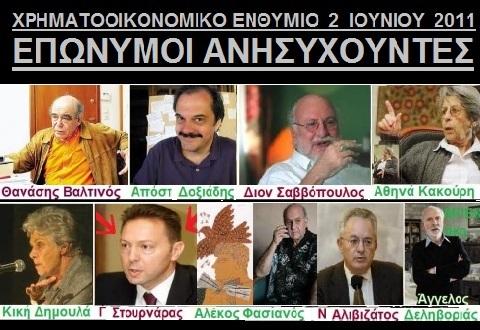 ΑΝΥΣΗΧΟΥΝΤΕΣ ΧΟΥΝΤΟΚΑΛΛΙΤΕΧΝΕΣ
