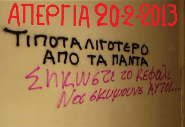 ΑΠΕΡΓΙΑ 20-2-2013