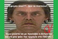 Ραγδαίες εξελίξεις στο ΠΑΣΟΚ – Λιποτακτεί ο Γκαγκάς – Ο Αντωνίου διεκδικεί την αρχηγία!!!