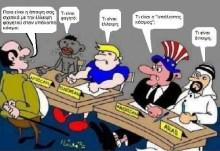 Στη παγκοσμιοποιημένη δημοκρασία, οι απόψεις διαφέρουν!!!…